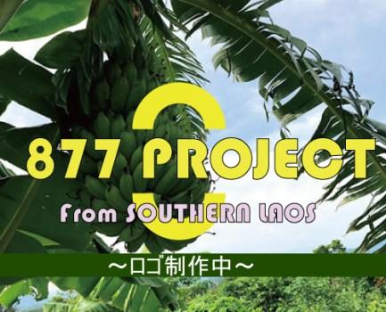 877(バナナ)プロジェクト開始