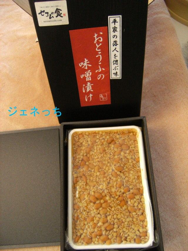 セコムの食おとうふの味噌漬