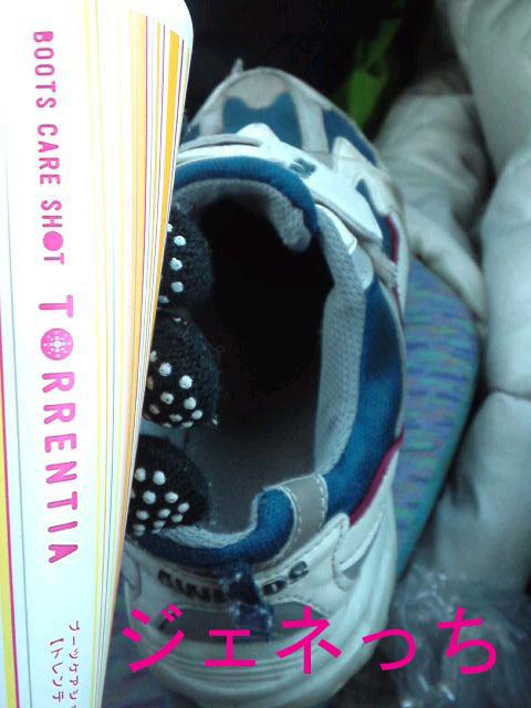 靴とトレンティア消臭