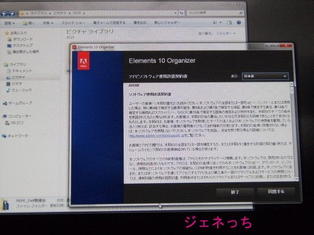 編集ソフト作業1