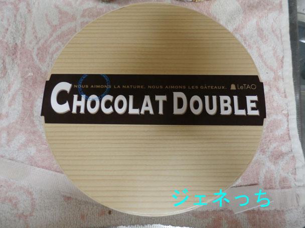 ショコラドゥーブル