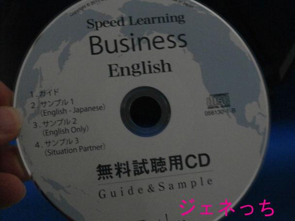 ビジネス英語試聴CD