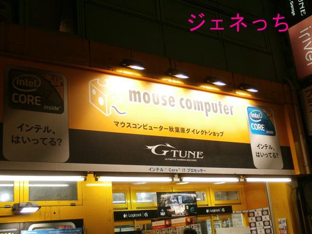 マウスコンピュータ秋葉原ダ