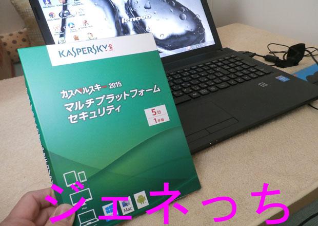 カスペルスキー2015ソフト1年