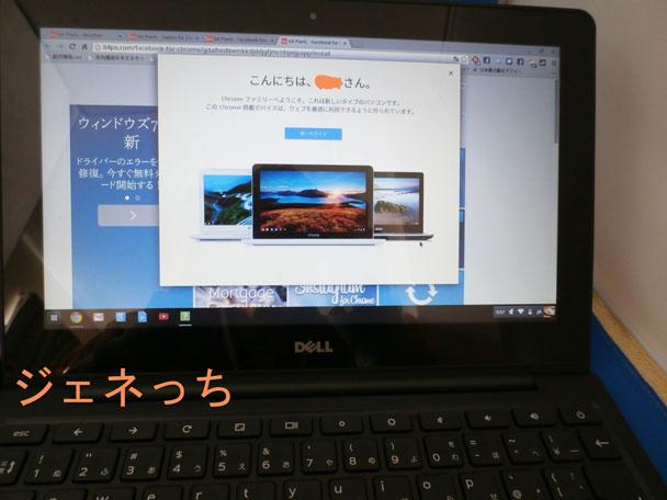 Chromebookようこそ画面
