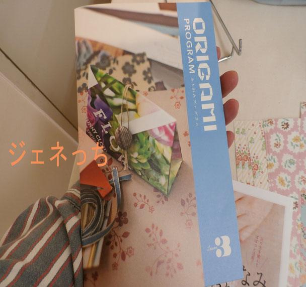 折り紙プログラム表紙