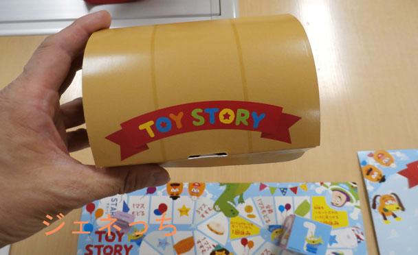 トイストーリーおもちゃパ―ツ入れ