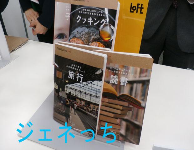 ワナドゥ手帳ロフト