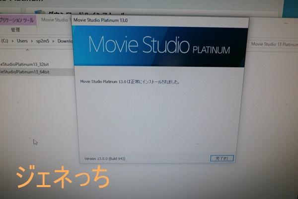 Movie Studio Platinum 13ダウンロード完了