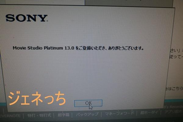 Movie Studio Platinum 13製品登録完了