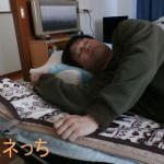横向き専用の枕YOKONEで、寝てみた