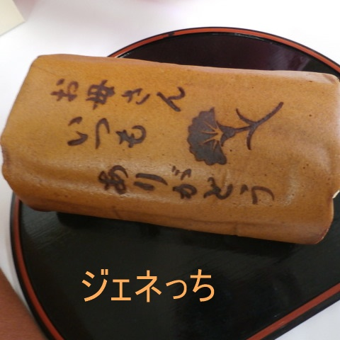 鉢植えセット「京・伏見 三源庵 黒豆ロールカステラ」のロールカステラ