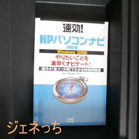 HP パソコンナビ