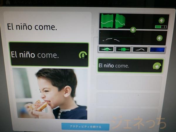 スペイン語発音の分析