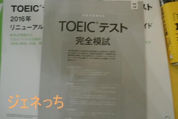 TOEIC模擬テスト