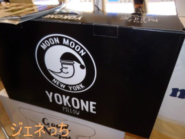 YOKONE2 箱