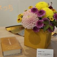 敬老の日 日本香堂「大江戸香 長寿菊花」とアレンジメントのセット日比谷花壇