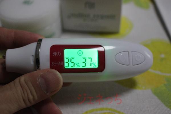 美ルルスキンチェッカー 数値水分量と油分
