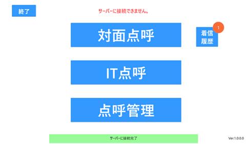 点呼アプリ画面イメージ