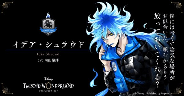 disney villanos anime japon-anime-twisted-wonder-japon-2019
