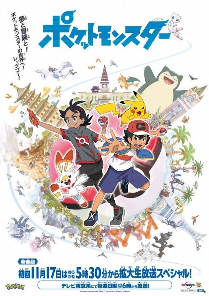 pokemon nueva temporada poster filtrado ash sword shield