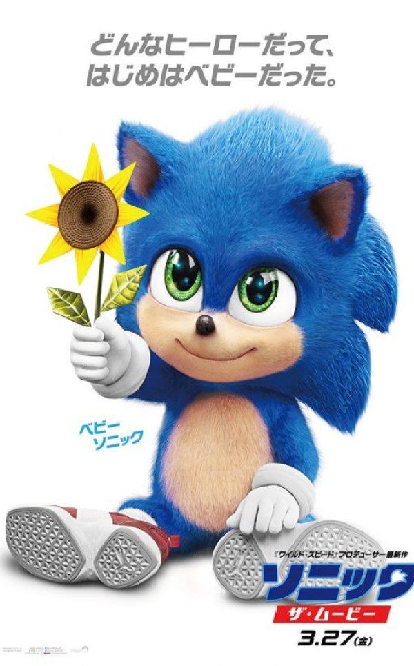 baby sonic trailer sonic the movie sega paramount pictures