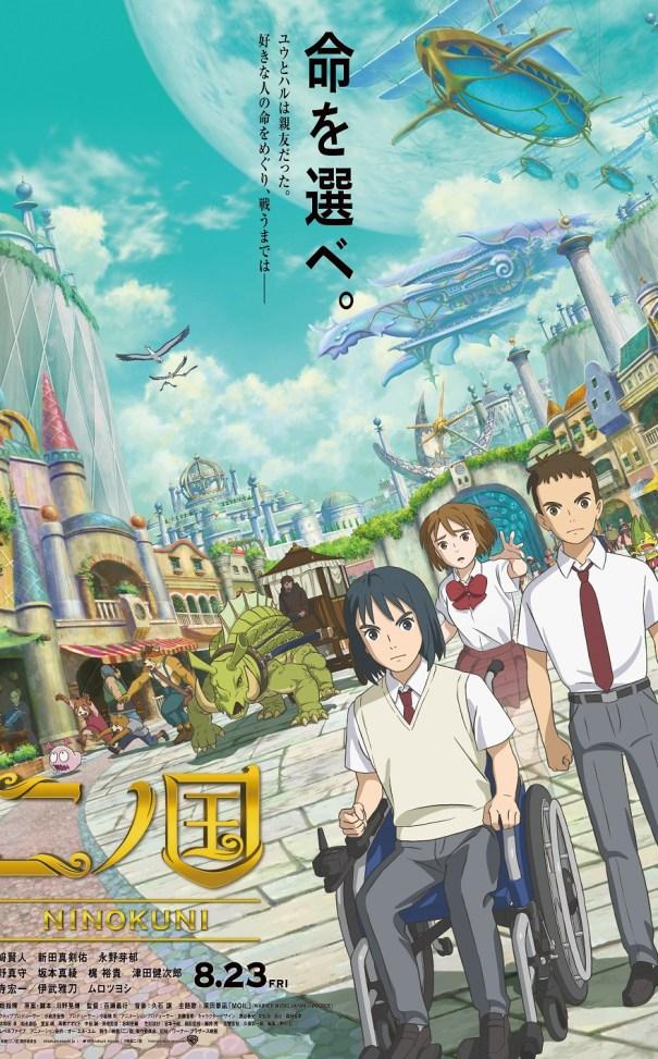 ni-no-kuni-disponible-netflix-catalogo-anime-2020