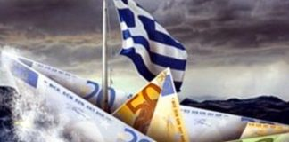 κατάσταση ελληνική οικονομία