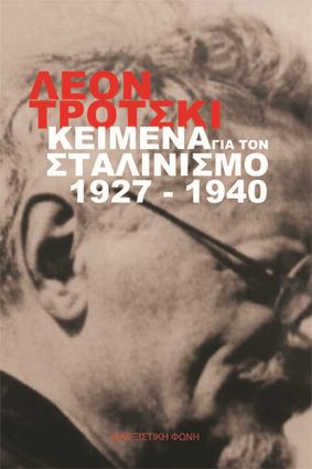 documents on stalinism