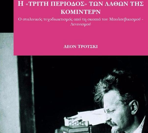 «Η Γ' περίοδος των λαθών της Κομιντέρν» του Λ. Τρότσκι: Ομιλία και  στιγμιότυπα της παρουσίασης, πώς θα το παραγγείλετε