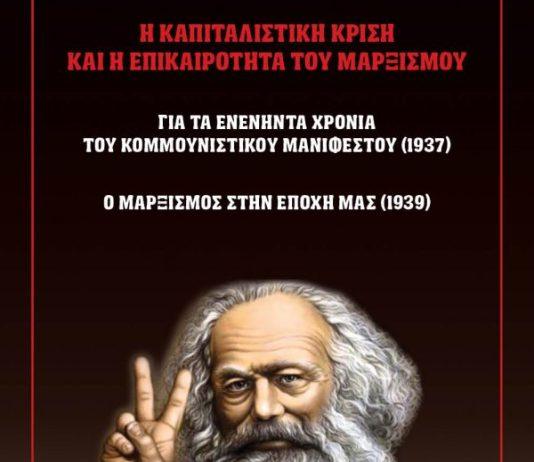 επικαιρότητα μαρξισμού - καπιταλιστική κρίση - Λέον Τρότσκι