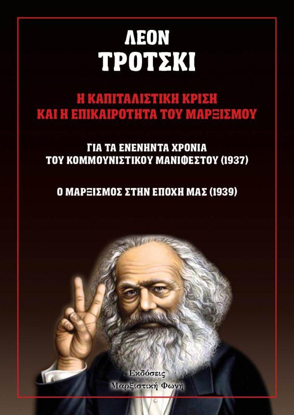 Η καπιταλιστική κρίση και η επικαιρότητα του μαρξισμού