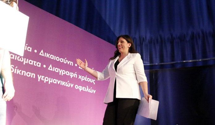 Πλεύση Ελευθερίας - Ζωή Κωνσταντοπούλου