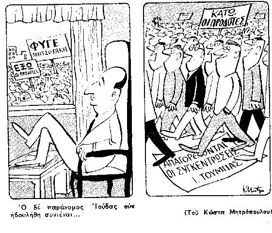 Μητσοτάκης-αποστασία-Ιουλιανά 1965