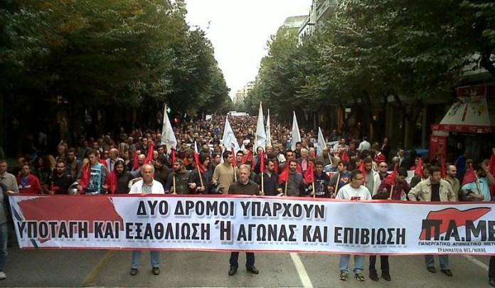 ΠΑΜΕ - 24ωρη γενική απεργία