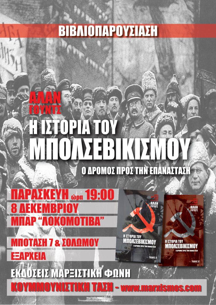 Εκδήλωση βιβλιοπαρουσίασης για την εξαιρετική «Ιστορία του Μπολσεβικισμού»  του Άλαν Γουντς (εκδόσεις «Μαρξιστική Φωνή»)