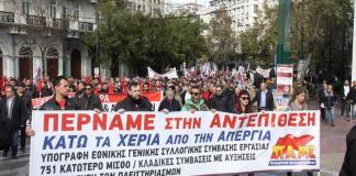 ΠΑΜΕ, ΚΚΕ, δικαίωμα στην απεργία, πλειστηριασμοί πρώτης κατοικίας, ηλεκτρονικοί πλειστηριασμοί