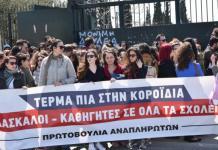 αναπληρωτές εκπαιδευτικοί, φοιτητικό κίνημα, αγώνας εκπαιδευτικών