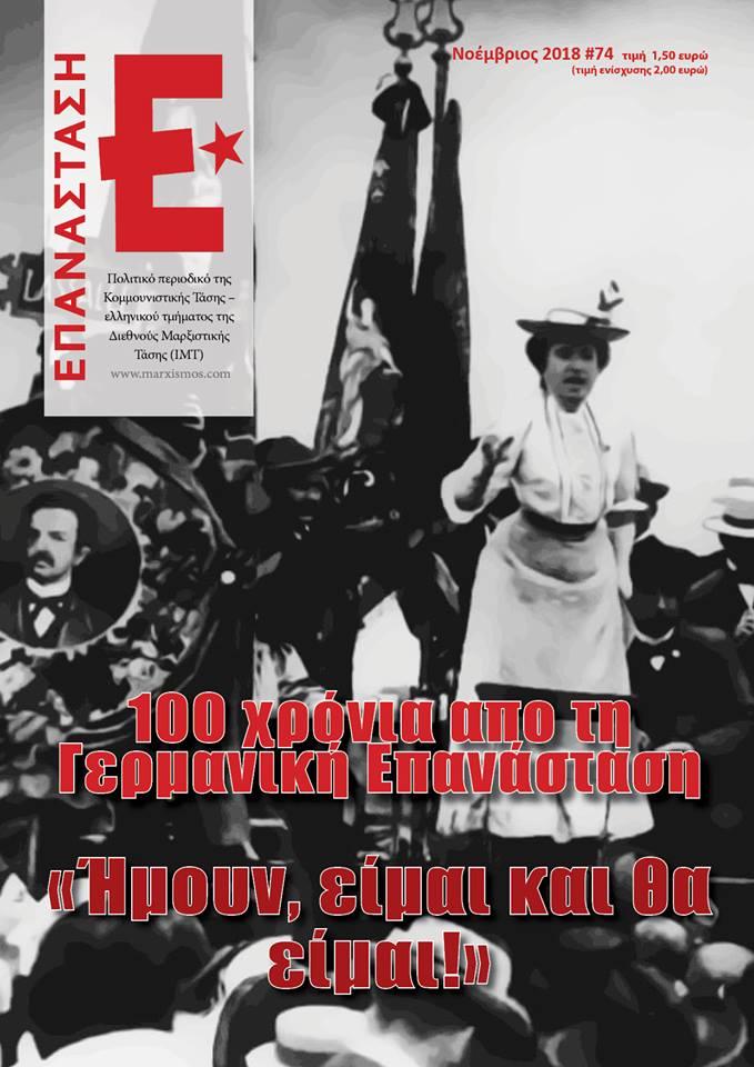 «Επανάσταση» τεύχος 74
