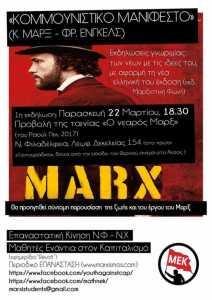 Ταινία «Ο νεαρός Μαρξ» - Παρουσίαση της ζωής και των ιδεών του @ Πρώην Τσιπουράδικο | Νέα Φιλαδέλφεια | Ελλάδα