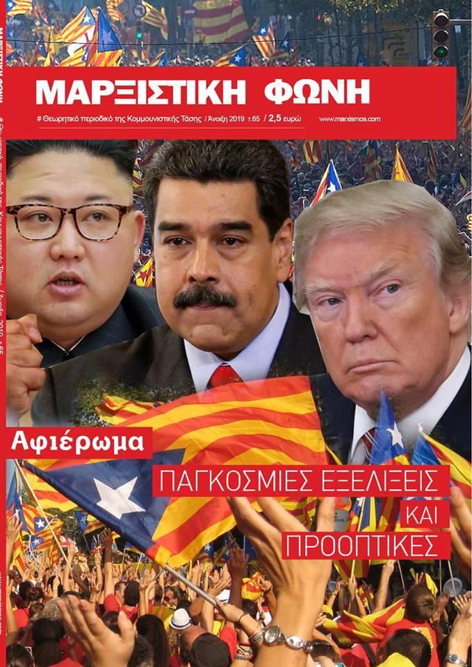marxistiki foni teuxos 65
