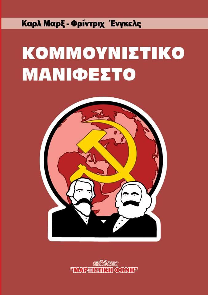 Κομμουνιστικό Μανιφέστο - βελτιωμένη έκδοση - Εκδόσεις «Μαρξιστική Φωνή»