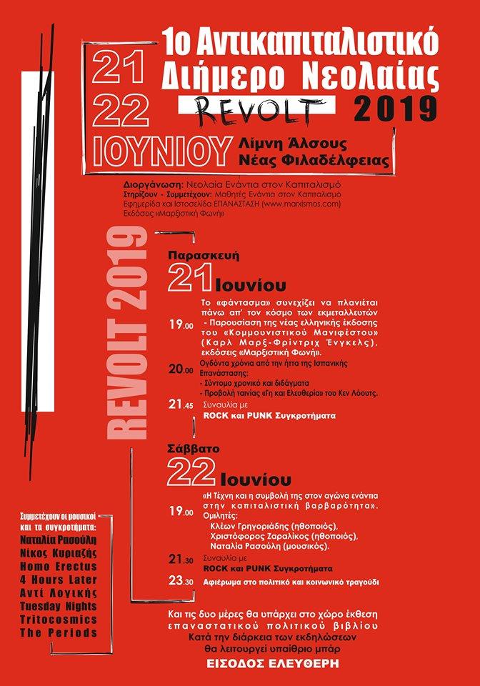 1ο Αντικαπιταλιστικό Διήμερο Νεολαίας «Revolt 2019»