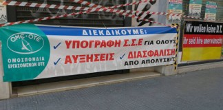 Απεργία ΟΤΕ