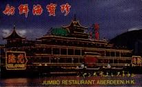 Jumbo Restaurant matches, Aberdeen, Hong Kong