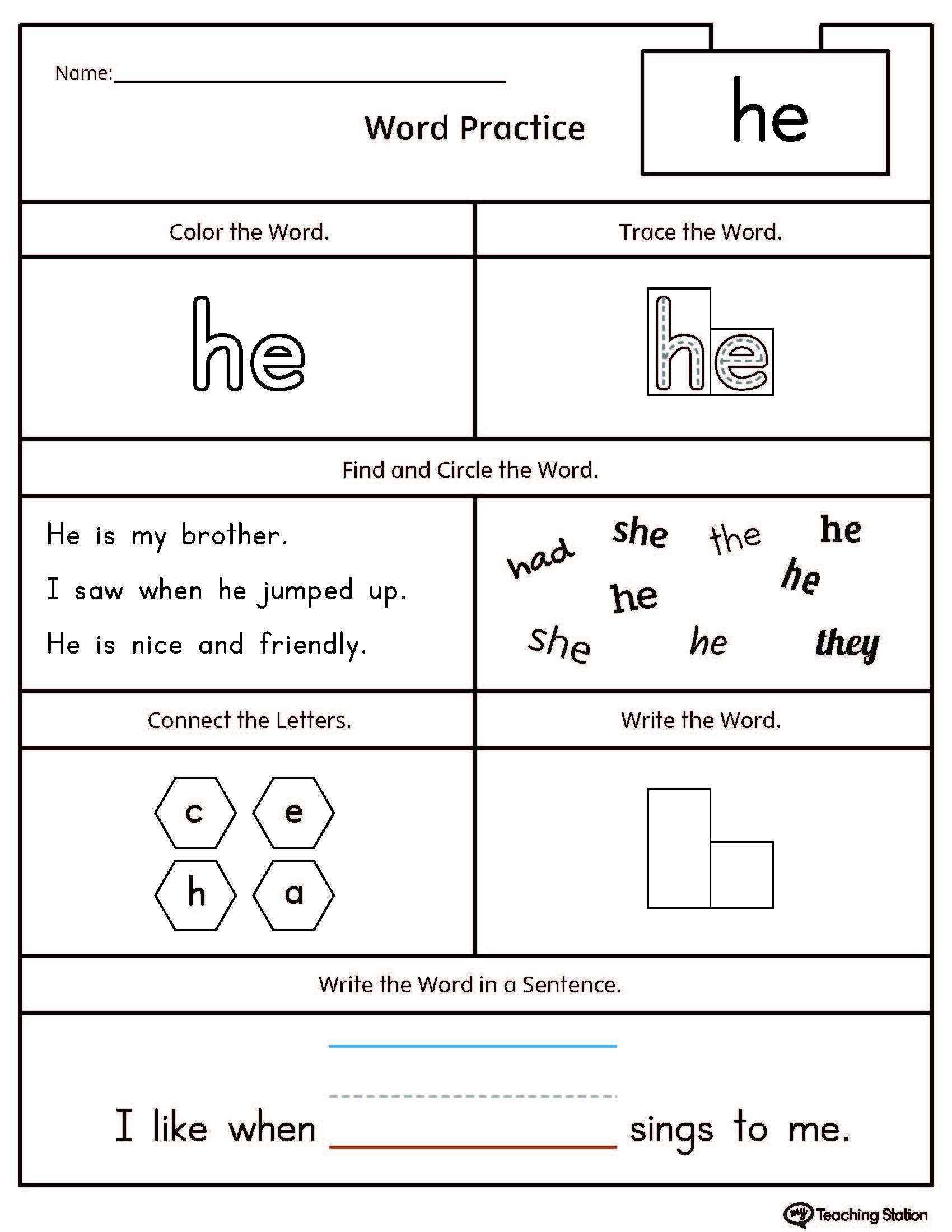 High Frequency Word Must Printable Worksheet