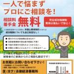 沖縄の交通事故のご相談は匡法律経済事務所久保田弁護士へ