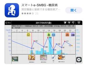 e-SMBG アプリ アイコン