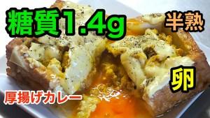 低糖質 厚揚げの半熟卵カレー