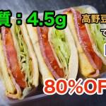 【糖質制限レシピ】「糖質80%オフ!高野豆腐のBLTサンド」【動画(有)】